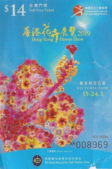 HK flower show ticket